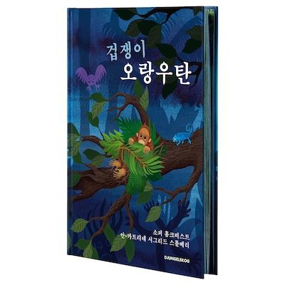 DJUNGELSKOG Book, Orangutan is Scared