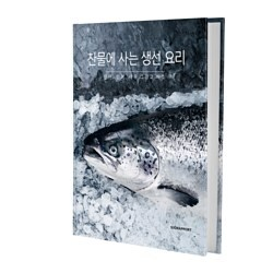 SJÖRAPPORT book, From Cold Waters