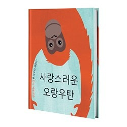 URSKOG book, Love the Orangutan