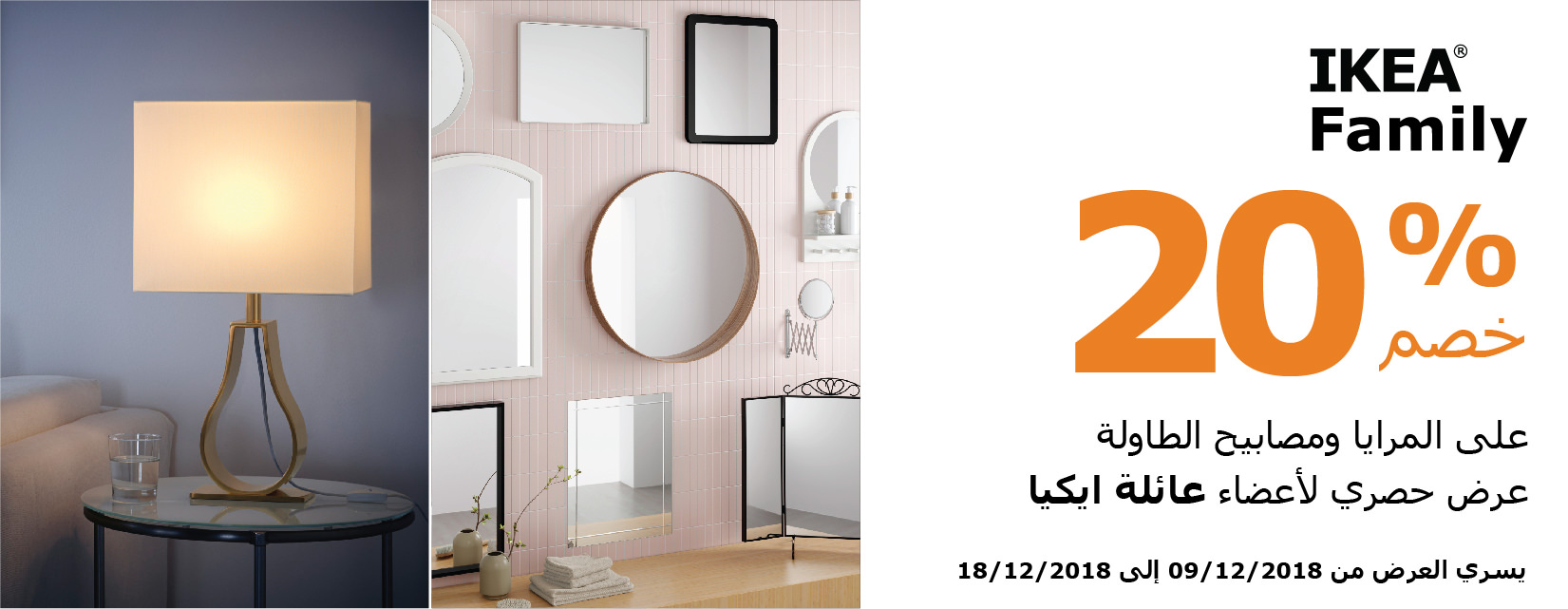20% off on IKEA mirror and table lamps!