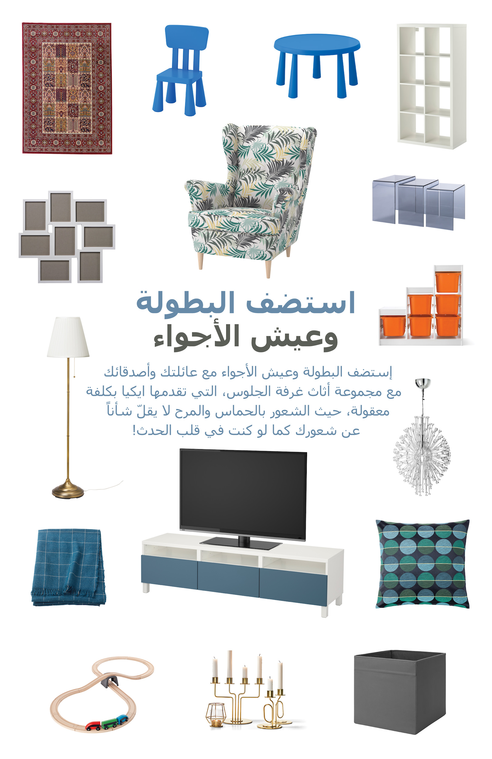 Living room IKEA selection products