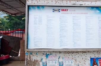 IWAY Standards are clearly posted on a supplier factory wall