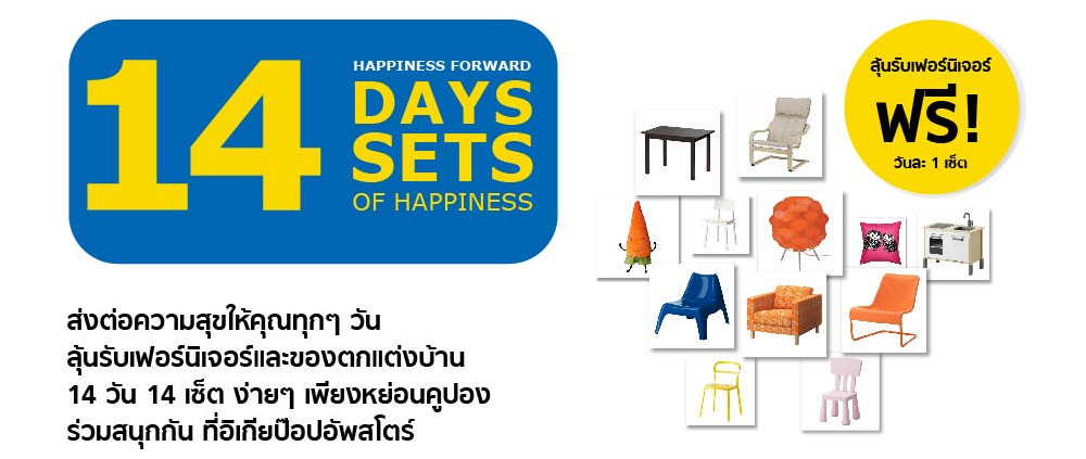 Pop up store 14 day 14 surprises