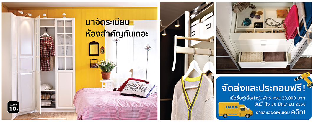 bedroom ikea promotion