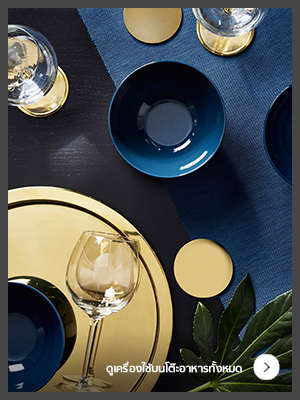 See all tableware