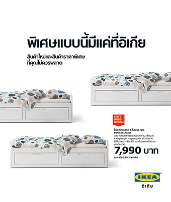View our IKEA Catalogue Extra