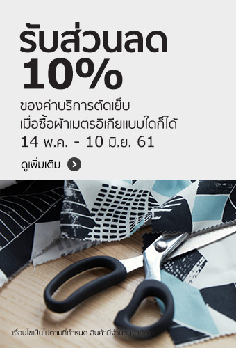 10% off sewing services from 14 May to 10 June 2018.