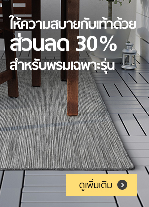 IKEA FAMILY 30% off selected textiles