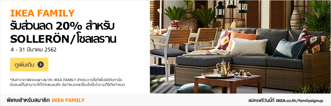 20% off SOLLERON exclusive for IKEA FAMILY members from 4 Mar - 31 Mar 2019