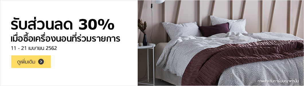30% off selected bedroom textiles from 11 - 21 April 2019