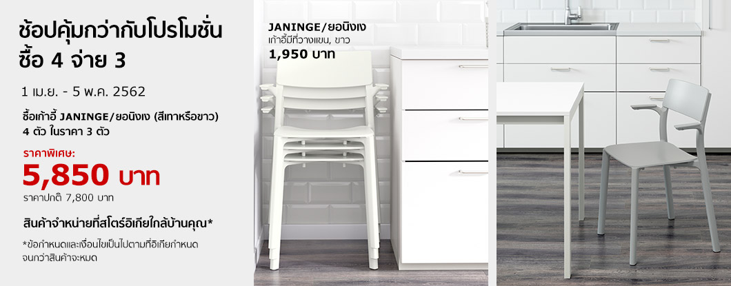 Save more with this bundle offer for the month of April! Buy 4 JANINGE chairs for the price of 3!