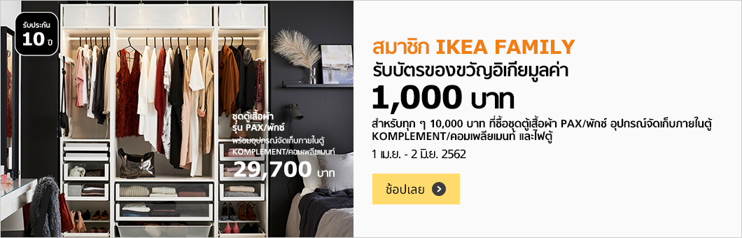 IKEA FAMILY members get a 1000 THB IKEA gift card with min 10,000 THB spend on PAX & KOMPLEMENT in a single receipt, on now from 1 April - 2 June 2019
