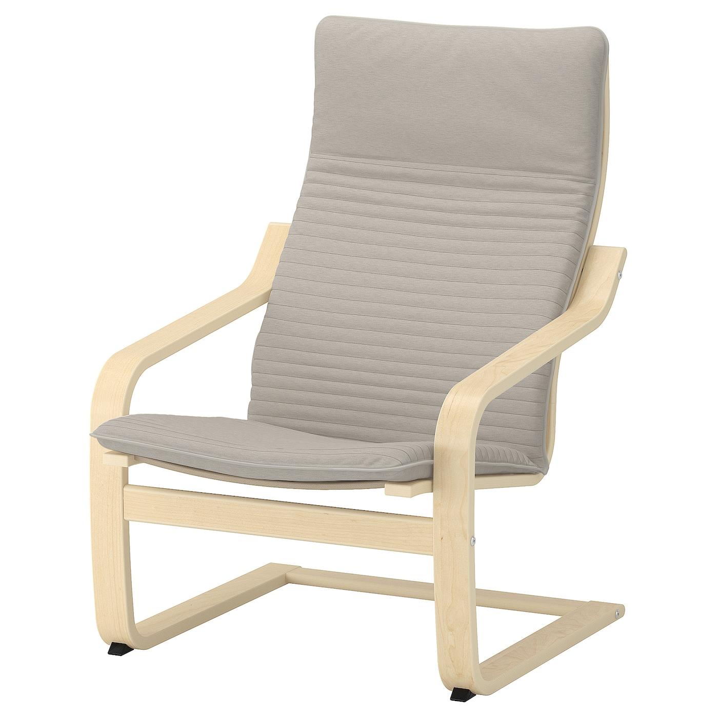 IKEA POÄNG jasnobeżowy fotel z ramą w okleinie brzozowej