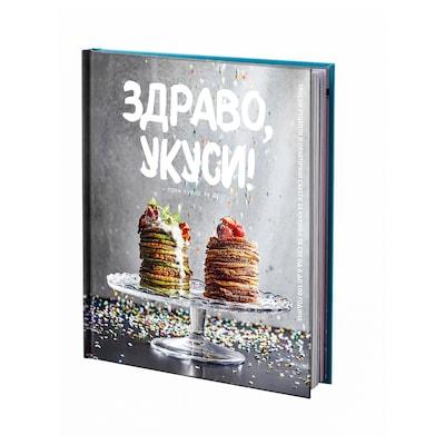 MATVRÅ Knjiga, Zdravo, ukusi!